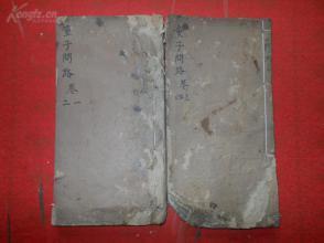 木刻本《童子问路》清,2册4卷全,品好如图。