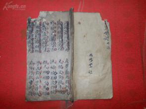 手抄本《滴碎春心三月雨》清,书法精雅,34面,长22cm12cm,品如图。