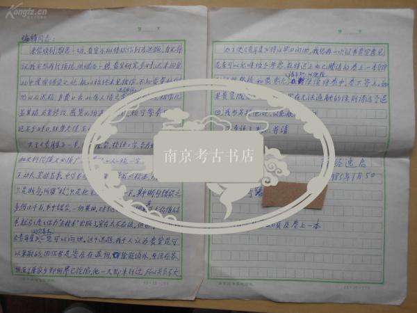 华东政法大学法律古籍整理研究所【苏经逸,信札2页】