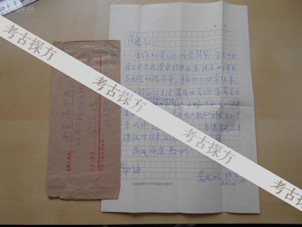 北京市文史研究馆馆员【李克非,信札】有实寄封