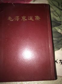 毛泽东选集(66年1版1印,大32开本)