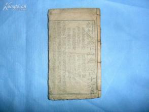 (清代)木板小说《新刻郭秀下两广》卷46--卷64,一册.