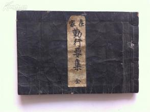 民国27年(1938年)【在家行动要集】全】佛教古籍,有书章,和本,书友自己看照片