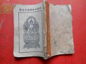 民国佛教平装书《朝时课诵》民国,1厚册全。32开,厚1cm,品好如图。