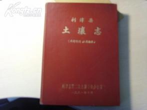 漆皮硬精装--利津县土壤志--很多拉页地图--出的很少!