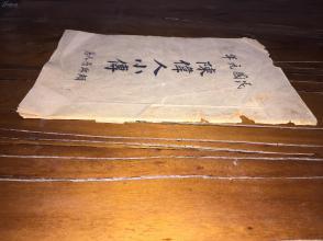 早年购得中国书店稿本文献《陈伟人小传》安徽陈锺英,电报学堂卒业,北上投入陆军六镇等记载清末民初变革的一些内容。