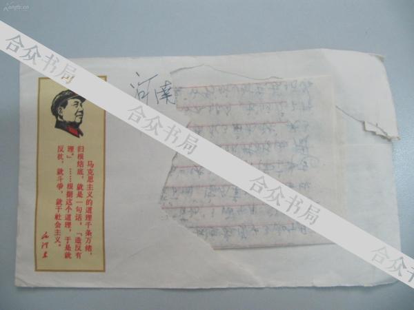 文革时期信札-68年家信2页 带封