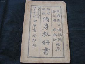 民国二年初版,中华书局印行,讲习适用【修身教科书】一册全。大兴周编