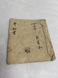 .民国毛笔手写,百香堂     张善金毛笔对联诗句写本一本19010414