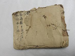 民国34年记帐本一本19010420