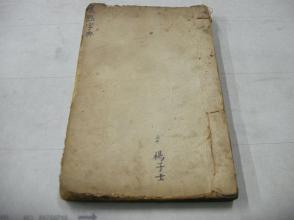 康熙内府殿版原刻《康熙字典》存一册--真正殿版尽显皇家气派