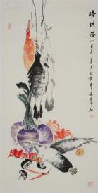 著名画家 孔庆义 肥鱼萝卜螃蟹蘑菇小辣椒 清供图