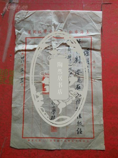 民国38年信札一页,上海市私立中振小学,品好如图。