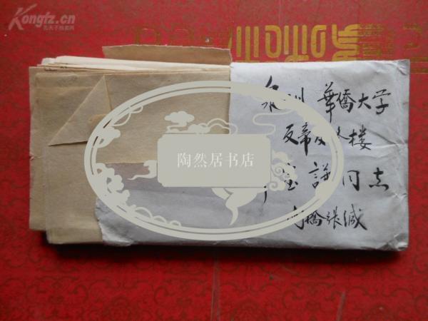 名人信,郑宝谦老师家书信,内容丰常好,书法精美,5叶,吕好如图。