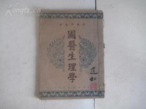 民国36年上海中央书店印行----【国医生理学】全一册。