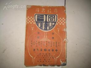 民国17年上海广益书局印行----【广益书局图书目录】一册全。