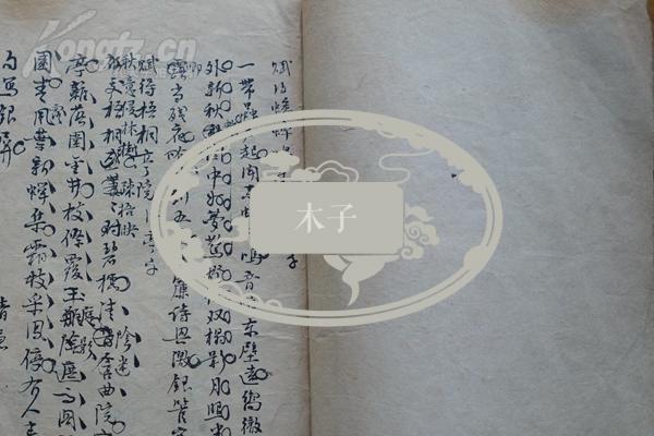 清代佚名手写稿,赋*蟋蟀鸣东壁等..