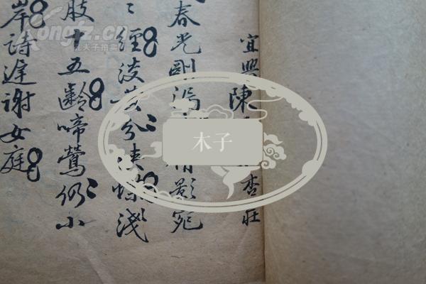 清代宜兴陈楣贺(杏庄)手写稿,,,,艺菊斋试帖,25页50面,