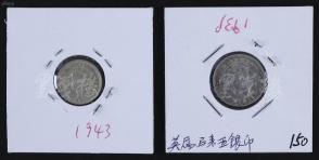 1939、1943年 英属海峡殖民地铸造 乔治六世国王像伍分与拾分面值银币各一枚(直径约1.5cm、1.9cm) HXTX107807