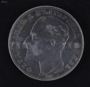 1894年 沙俄银币一枚(直径约3.8cm) HXTX107819