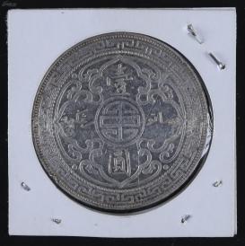 1897年 英国贸易银币一枚(直径约4cm,此币曾于中国流通) HXTX107820