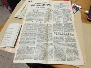 京津唐高等院校联络通讯 创刊号