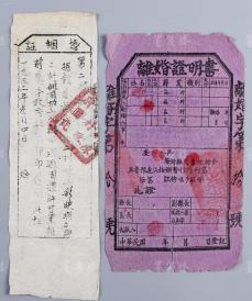 1933年政府颁发《婚姻证》一页,1949年晋冀鲁豫边区政府签发《离婚证明书》一件 HXTX109478