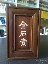 光绪 石印《金石索》原木箱,24册全。品佳