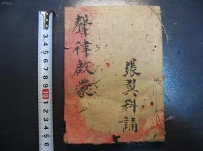 清同治甲子年(1864年)声律启蒙撮要(卷上、卷下)一册