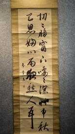 23212  檀木轴头纸本名家(森山吉平/ 希堂)老书法    包老!