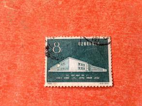 纪65中捷邮电合作旧票一枚