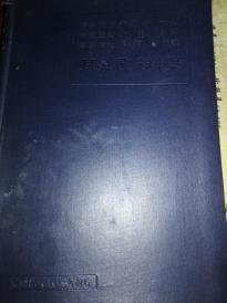 日本1938年出版中文精装本《耳鼻咽喉科学》道林纸精印、彩图众多。