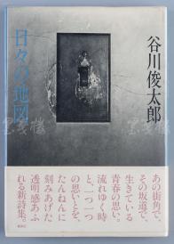 日本著名诗人、剧作家、翻译家 谷川俊太郎 2002年毛笔签名本《天天的地图》日文原版精装本一册附书衣(谷川俊太郎著,日本精英社1982年一版一印) HXTX107927