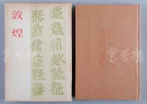 日本著名诗人、作家、社会活动家 井上靖 签赠本《敦煌》日文原版精装本一册附原装函套(井上靖著,日本讲谈社1959年发行) HXTX107926