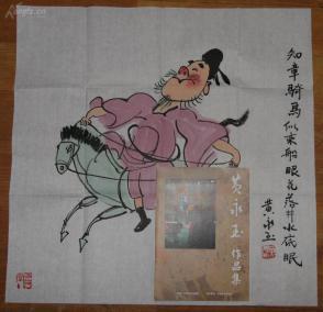 中央美术学院教授 中国美协副主席 【黄永玉】 人物带出版物
