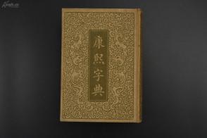 康熙字典 张玉书 陈廷敬