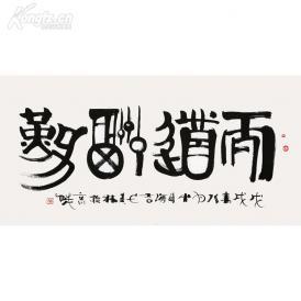 韩美林 书法篆书