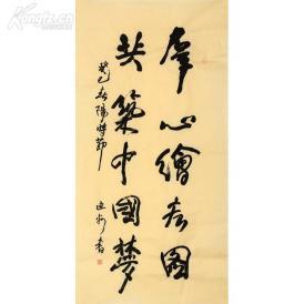 中国美术家协会主席 美术学院院长  范迪安 书法