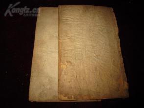 线装书===【【【【周易】】】】卷二卷三卷四共两册