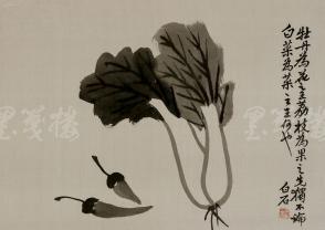"""精制木版水印 齐白石画作""""白菜为菜图"""" 一幅(绢本镜芯绫裱;画芯尺寸:30*33cm)HXTX106659"""