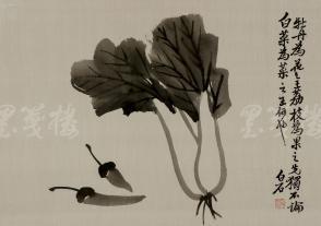 """精制木版水印 齐白石画作""""白菜为菜图"""" 一幅(绢本镜芯绫裱;画芯尺寸:30*33cm)HXTX106656"""