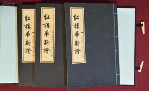 著名红学家周汝昌亲笔签名钤印《红楼梦新证》纪念版(2008年5月一印一版)三册上海三联书店印数5千册