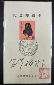 【保真一轮生肖全套邮戳卡】北京邮票公司发行猴票邮戳卡有设计者邵柏林亲笔签名钤印,隔着玻璃拍摄,成交后不含镜框。