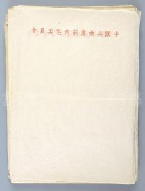 建国初期 中国共产党苏南区委员会空白笺纸与稿纸一组一百一十六页 HXTX108402