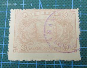 1896年清代南京商埠--金陵书信馆--双龙石将军图--面值半分邮票