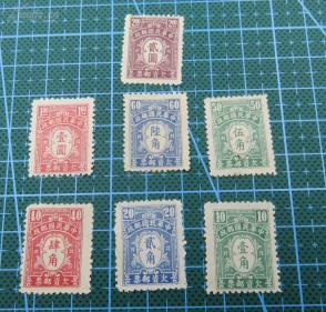 1944年中华民国邮政--中信版欠资邮票--7枚大全套