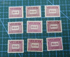 1947年中华民国邮政--欠资邮票--9枚大全套