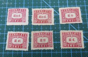 1945年中华民国邮政--中信版欠资邮票--6枚大全套
