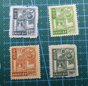 ❂1944年民国普36 邮政储金图邮票---4枚未使用新票全套