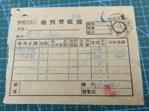 中国人民邮电报刊费收据销1952年10月24日库伦-哲里木盟邮政日戳